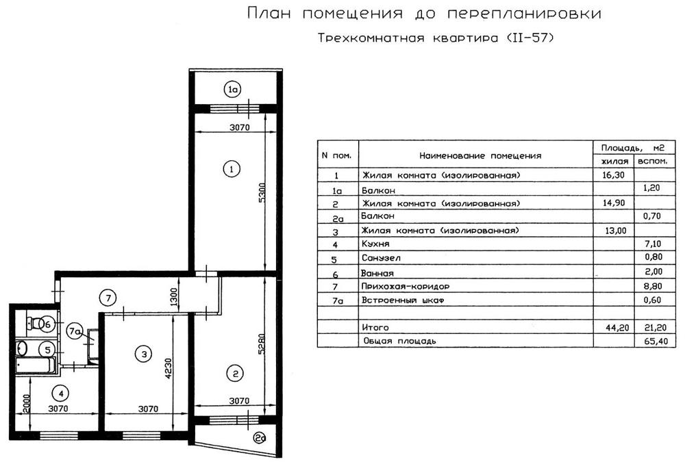 План трехкомнатной квартиры серии ii-57 до перепланировки.