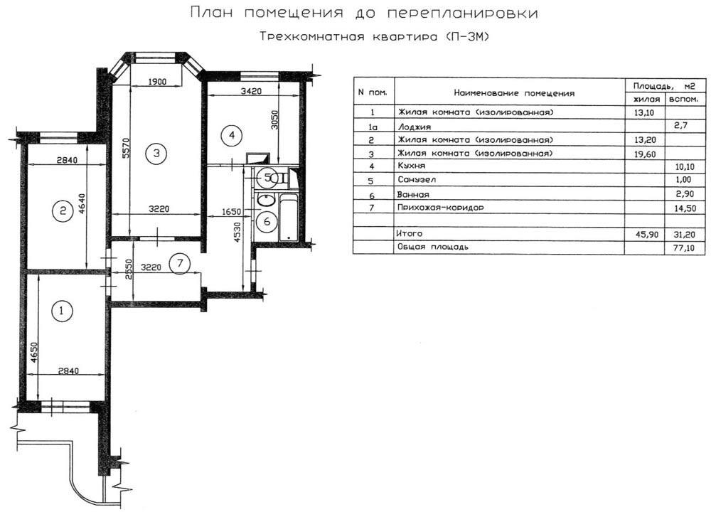 План 3-х комнатной квартиры в домах серии 3МП до перепланировки.