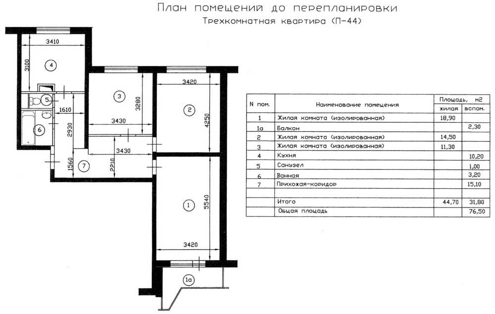 Перейти к вариантам перепланировки квартир домов серии.  План трехкомнатной квартиры серии П-44 до перепланировки.