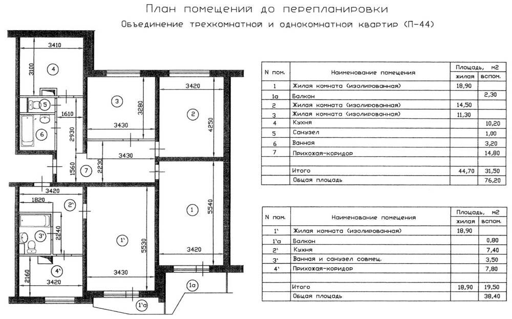 План трехкомнатной и однокомнатной квартиры серии п-44 до пе.