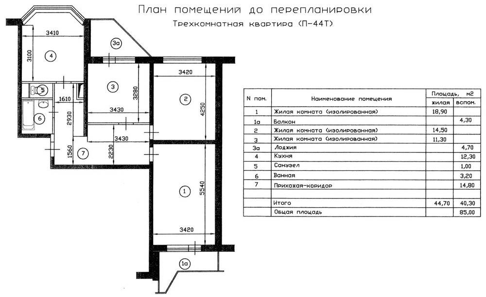Перепланировка трехкомнатной квартиры п-55м