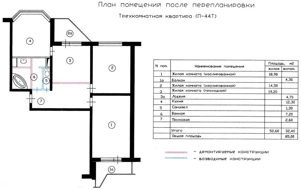 Планировка балконов дома серия п-44 т..