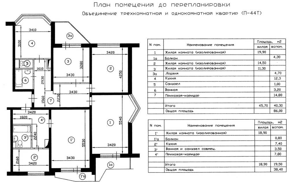 План до перепланировки 2х комнатной