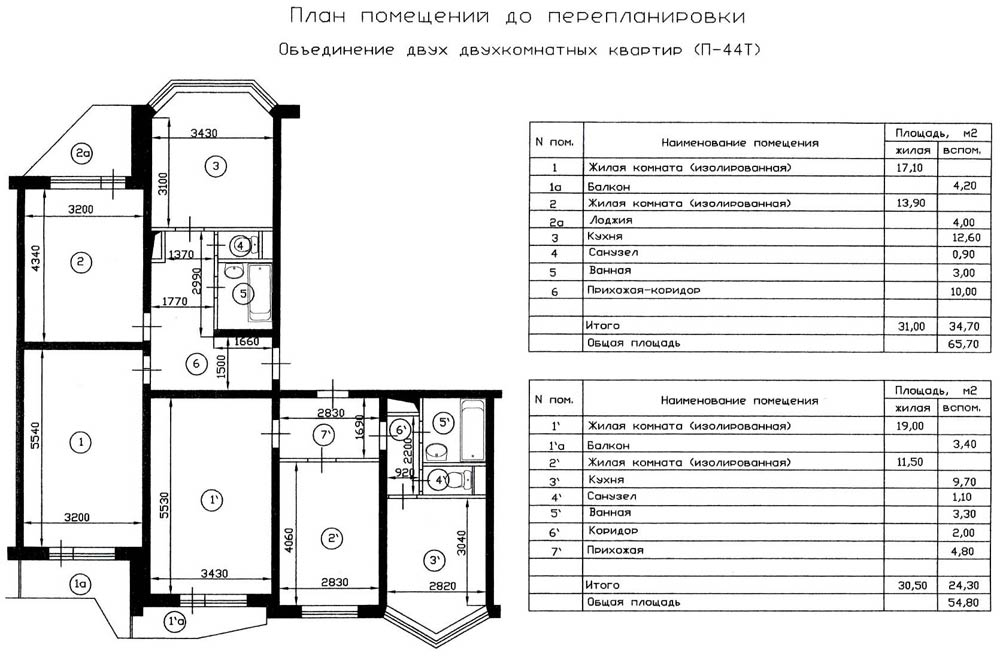 План двух двухкомнатных квартир серии п-44т до перепланировк.