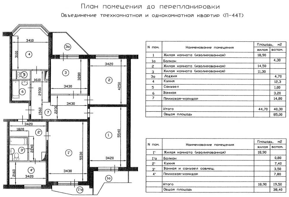 План до перепланировки трехкомнатной и однокомнатной квартир.